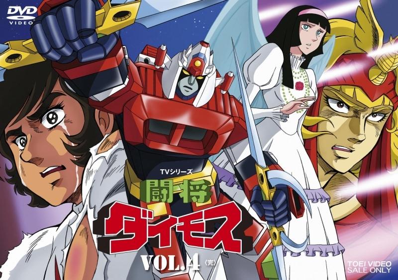 900【DVD】TV 闘将ダイモス 4