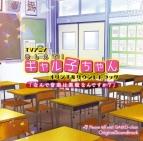 【サウンドトラック】TV おしえて!ギャル子ちゃん オリジナルサウンドトラック なんで音楽は素敵なんですか?