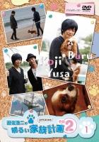 【DVD】遊佐浩二の明るい家族計画 その2 Vol.1 アニメイト限定版