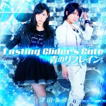 900【主題歌】ラジオ 津田のラジオ っだー! OP「Lasting Glider's Gate」/津田美波 通常盤