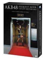 900【DVD】AKB48/リクエストアワーセットリストベスト100 2013 通常版 4DAYS BOX