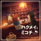 【サウンドトラック】TV ハクメイとミコチ オリジナルサウンドトラック