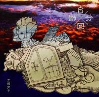 アニメイトオンラインショップ900【マキシシングル】江幡育子/自分回帰