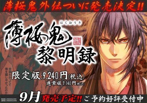 【PS2】薄桜鬼 黎明録 限定版