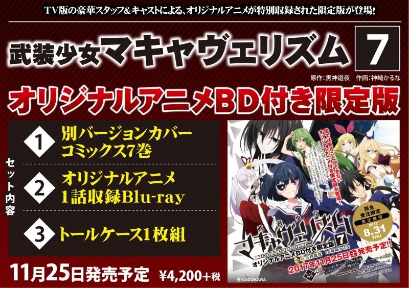 【コミック】武装少女マキャヴェリズム(7) オリジナルアニメBD付限定版