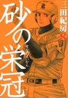 900【コミック】砂の栄冠(8)