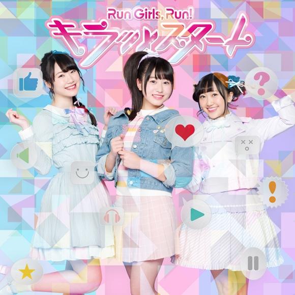 【主題歌】TV キラッと☆プリチャン OP「キラッとスタート」/Run Girls, Run! 通常盤