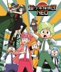 【Blu-ray】TV 超・少年探偵団NEO