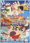 【DVD】劇場版 クレヨンしんちゃん ガチンコ!逆襲のロボとーちゃん