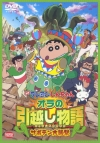 【DVD】劇場版 クレヨンしんちゃん オラの引越し物語~サボテン大襲撃~