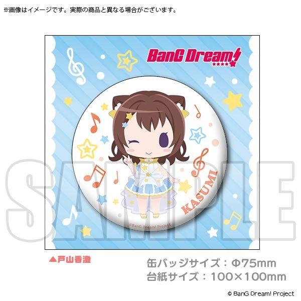 BanG Dream! ビッグ缶バッジ ミニキャラ STARBEAT! 衣装/戸山香澄