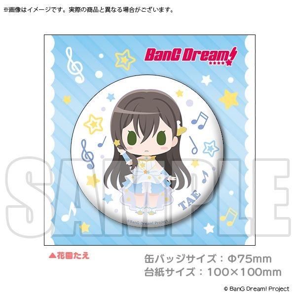 BanG Dream! ビッグ缶バッジ ミニキャラ STARBEAT! 衣装/花園たえ