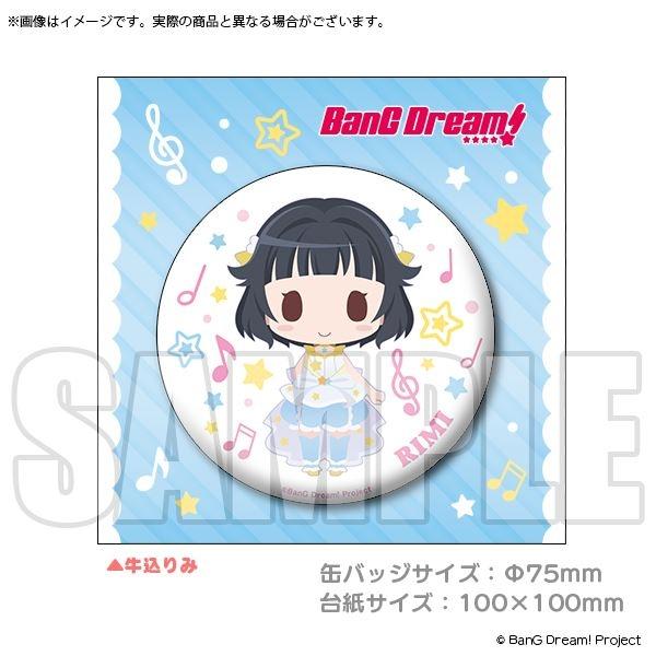 BanG Dream! ビッグ缶バッジ ミニキャラ STARBEAT! 衣装/牛込りみ