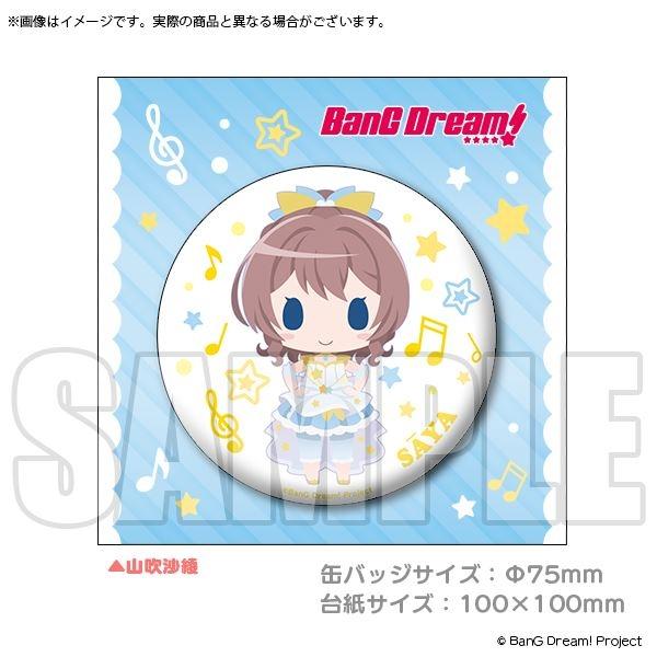 BanG Dream! ビッグ缶バッジ ミニキャラ STARBEAT! 衣装/山吹沙綾