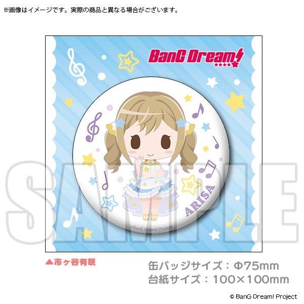 BanG Dream! ビッグ缶バッジ ミニキャラ STARBEAT! 衣装/市ヶ谷有咲