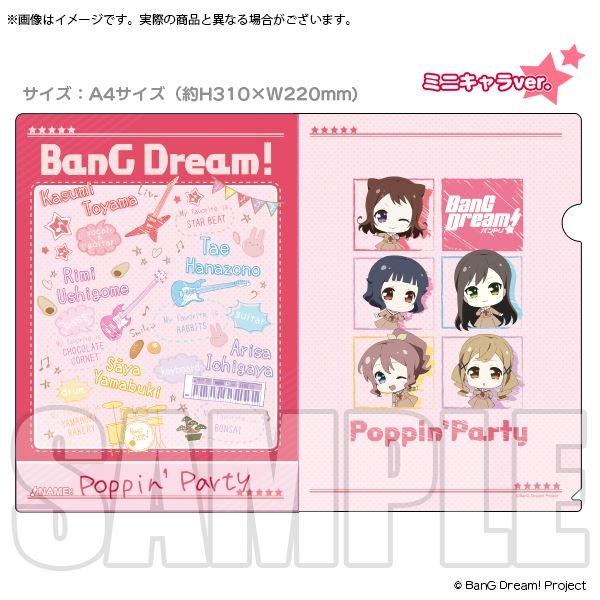 BanG Dream! スクールノート風クリアファイル/ミニキャラver.