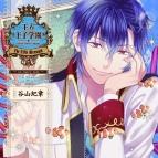 【ドラマCD】ドラマCD 王立王子学園~re:fairy-tale~ vol.7 人魚姫の王子様 (CV.谷山紀章)