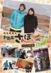 【DVD】谷山紀章のお気楽さんぽ。 in 山口