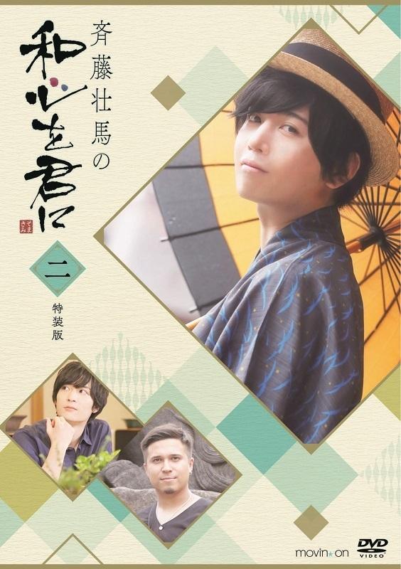 【DVD】斉藤壮馬の和心を君に 2 特装版