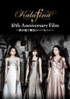 【DVD】映画 Kalafina 10th Anniversary Film ~夢が紡ぐ輝きのハーモニー~