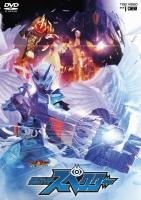 900【DVD】ゴーストRE: BIRTH 仮面ライダースペクター シンスペクターゴーストアイコン版