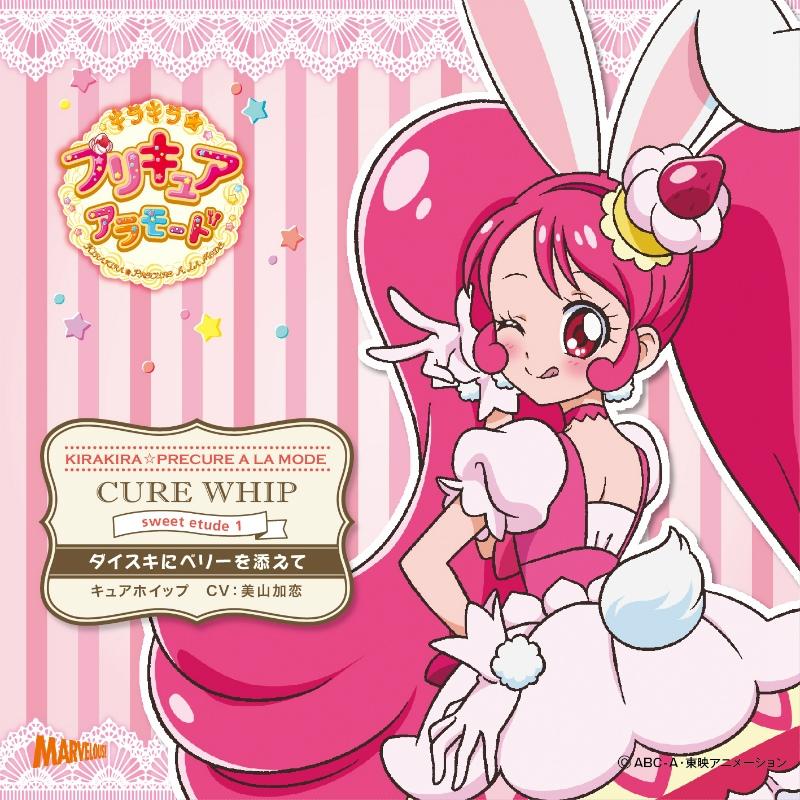 【キャラクターソング】キラキラ☆プリキュアアラモード sweet etude 1 キュアホイップ (CV.美山加恋)
