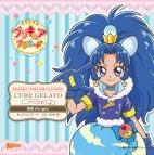【キャラクターソング】キラキラ☆プリキュアアラモード sweet etude 3 キュアジェラート (CV.村中知)
