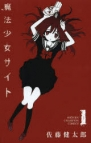【コミック】魔法少女サイト 1~9巻セット