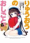 【コミック】りゅうおうのおしごと! 1~7巻セット