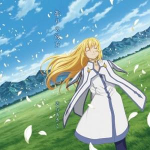【クリックで詳細表示】【主題歌】OVA テイルズ オブ シンフォニア THE ANIMATION テセアラ編 ED「祈りの彼方」/志方あきこ アニメイト限定盤
