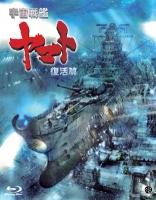 900【Blu-ray】映画 宇宙戦艦ヤマト 復活篇