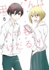 【コミック】田中くんはいつもけだるげ(8)
