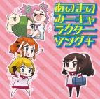【アルバム】TV あいまいみー~Surgical Friends~ あいまいみーキャラクターソング+