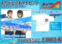アニメイトオンラインショップ900【コスプレ-コスプレアクセサリー】ダイヤのA ありがとうギフトセット/Tシャツ