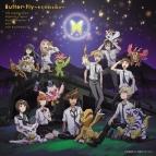 【主題歌】OVA デジモンアドベンチャー tri. 第6章 ぼくらの未来 ED「Butter-Fly~tri.Version~」初回限定盤