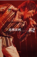 900【DVD】高橋直純/高橋直純 A'LIVE2003 「A to Z」 Limited Edition