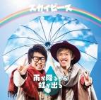 【主題歌】TV 七つの大罪 OP「雨が降るから虹が出る」/スカイピース 通常盤