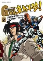 900【コミック】超級! 機動武闘伝Gガンダム 新宿・東方不敗!(2)