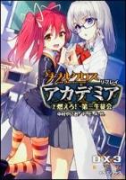 900【小説】ダブルクロス The 3rd Edition リプレイ・アカデミア(2) 燃えろ!第三生徒会