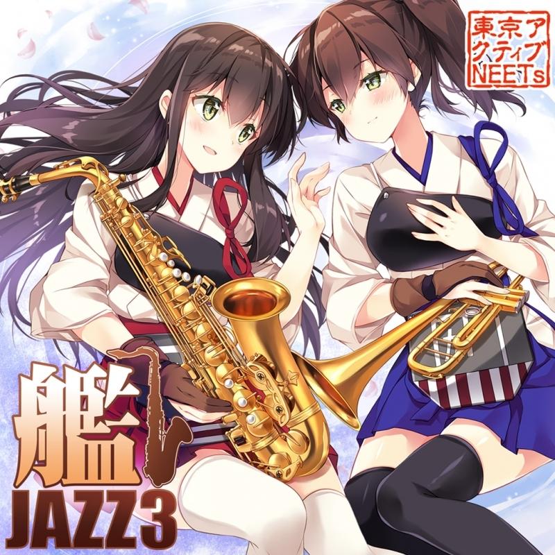【同人CD】東京アクティブNEETs/艦JAZZ3