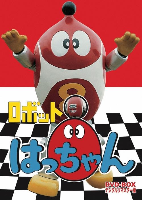 900【DVD】TV ロボット8ちゃん DVD-BOX デジタルリマスター版