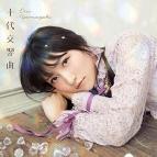 【マキシシングル】山崎エリイ/十代交響曲 通常盤