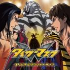 【サウンドトラック】TV タイガーマスクW オリジナルサウンドトラック