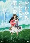 【DVD】おおかみこどもの雨と雪 期間限定スペシャルプライス版