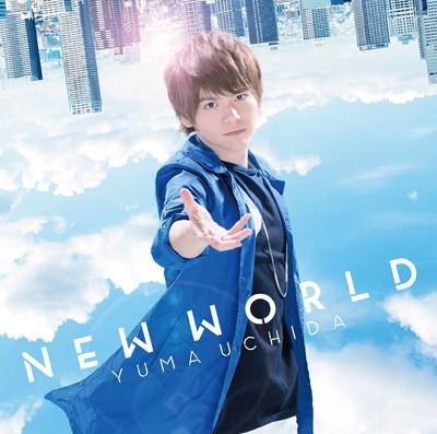 【マキシシングル】内田雄馬/NEW WORLD 期間限定盤