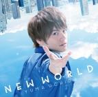 【マキシシングル】内田雄馬/NEW WORLD 通常盤