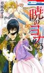 【コミック】暁のヨナ(23) 通常版