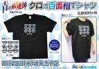 【コスプレ-コスプレアクセサリー】青の祓魔師 京都不浄王篇 クロの百面相Tシャツ