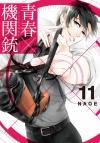 【コミック】青春×機関銃(11)