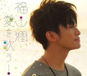 【クリックで詳細表示】【アルバム】福山潤/福山潤、愛を歌う! アニメイト限定盤